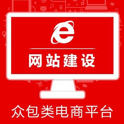 网站建设-众包平台定制开发模板建站公司企业建站官网商城网站