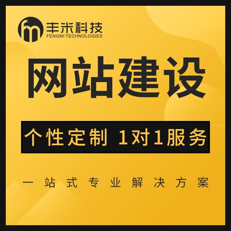 企业模板建站商城网站开发网站定制开发