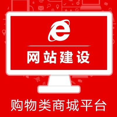 网站建设-购物类商城平台(电商网站/多商户电商网站/H5网站