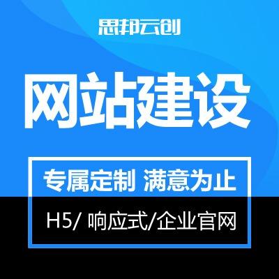 【H5响应式网站建设】三合一企业网站 网站制作 定制开发