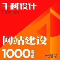 千树电商 网站 网页 定制 网页设计H5图片处理Banner设计美工