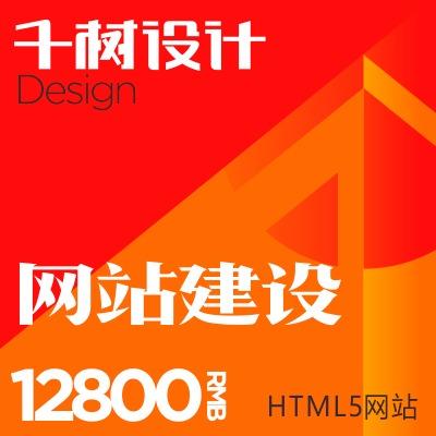 企业网站建设高端大气科技感品牌官网定制建设网页UI设计