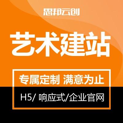 【艺术建站】企业网站/房产网站/电商网站/金融网站/教育网站