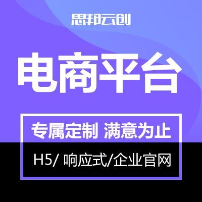【全套电商网站】 微商城/微网站/单用户商城B2B/B2C