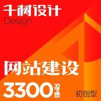千树网站建设公司官网手机电商商城企业网站前端开发UIH5设计