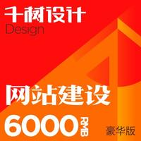 千树品牌建站企业网站建设网站定制开发网站设计微信开发H5开发