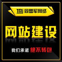 企业网站建设政府官网医疗教育商城H5营销网站响应式设计仿站
