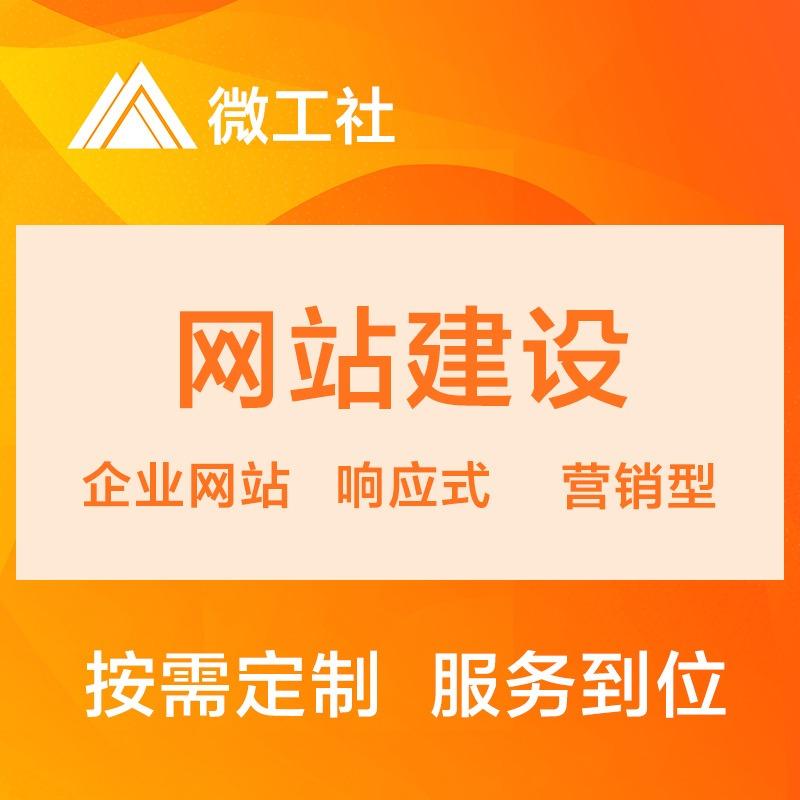 企业网站建设移动官网网页制作网站开发网站设计手机网站建设