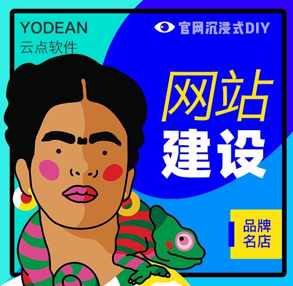 旅游旅行健身云点网站设计上海海鲜婚恋婚纱照火锅店结婚请柬