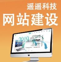 网站建设 企业网站 网站定制开发 商城网站开发 网站 官网