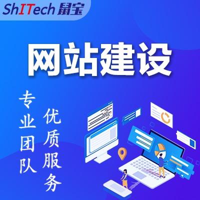 企业官网商城建设电商网站门户网站手机网站微官网定制开发二次开