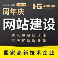 网站 建设-豪华企业/ 网站 制作-H5 网站 /响应式 网站 制作