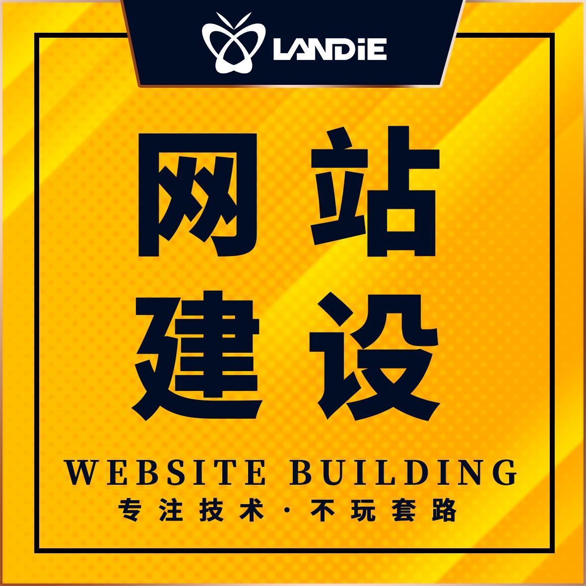 网站定制开发网站定制品牌网站企业官网建设官网制作公司官网建设