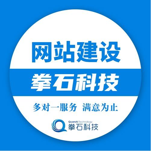 响应式 网站建设 企业网站 网站制作 商城网站 网站定制开发
