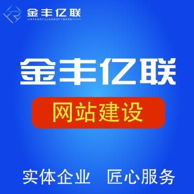 网站建设/企业建站/官网定制/展示网站营销/手机网站定制