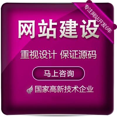 移动端网站H5开发+PC端网站建设企业响应式网站定制开发