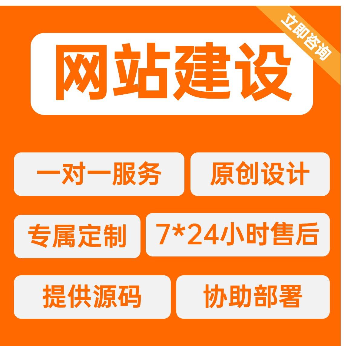 企业门户官网团购外贸众筹社交娱乐教育购物商城旅游网站开发