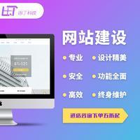 企业网站开发定制官网开发网站建设开发建站定制页面设计