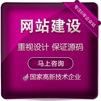 成品企业官网商城建设自适应响应式H5手机PC模板建站网站设计