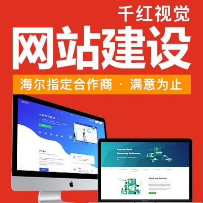 【企业网站建设】网站制作 网站定制开发 网页设计 网站仿站