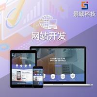 网站定制|网站开发|企业官网|定制开发|电脑+手机网站