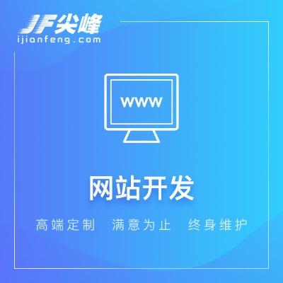 网站开发 网站定制 手机网站制作 php开发网站 API接口