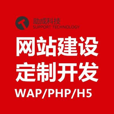 手机wap网站手机商城手机订餐手机分销
