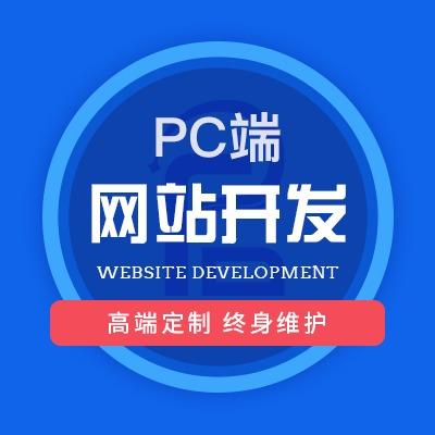 企业网站定制 网站定制开发 高端网站定制 手机网站定制