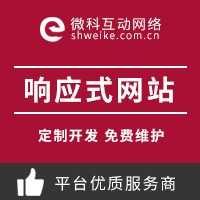 企业网站开发h5自适应官网站设计定制商城公司网站建设网站制作