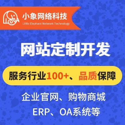专业网站定制开发/齿轮设备企业官网