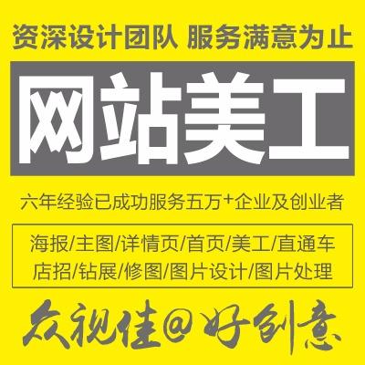 网店设计淘宝天猫京东海报设计banner设计网站美工图片处理