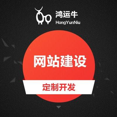 娱乐手机网站建设网页设计网站定制网站设计制作开发建站