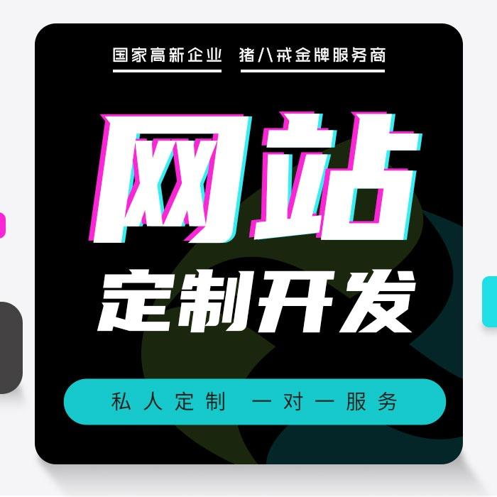 北京网站开发 网站定制开发 PHP java开发 