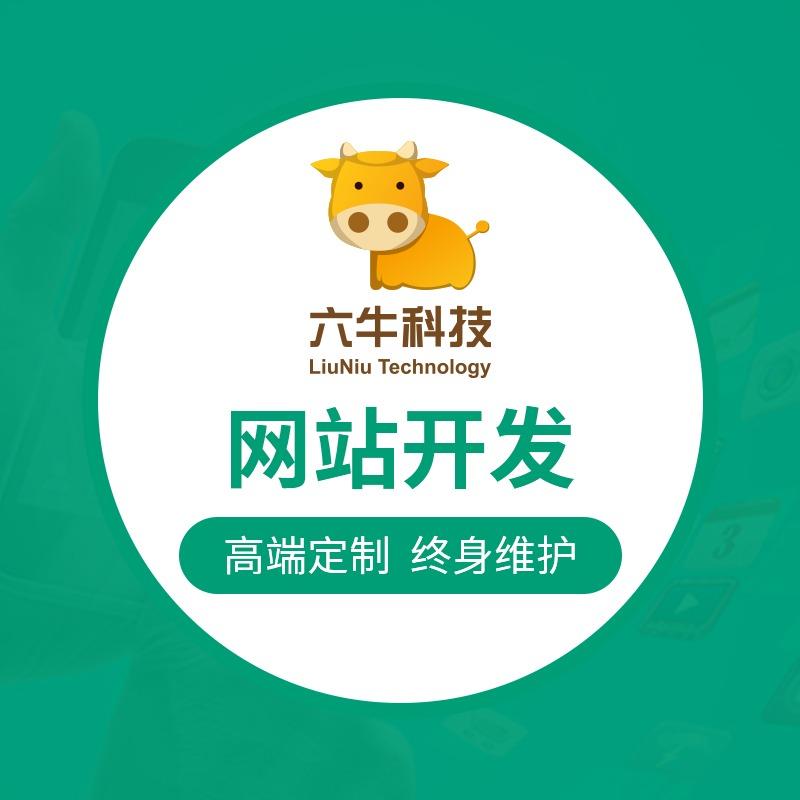 食品饮料行业企业 网站 制作官网设计批发零售 网站 定制开发