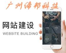 广告企业 网站定制开发 教育 网站  开发 旅游类教育类 网站 销售电商广告