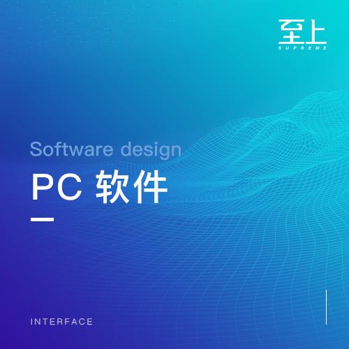 软件定制设计/PC端软件界面设计/UI设计/智能设备界面设计