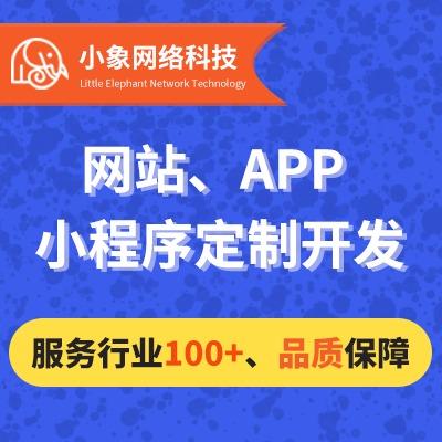 网站制作app定制开发小程序定制开发微信支付宝百度手机电脑