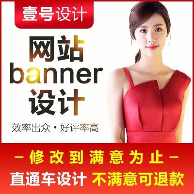 网站banner设计/企业网站轮播/淘宝天猫网店轮播图设计