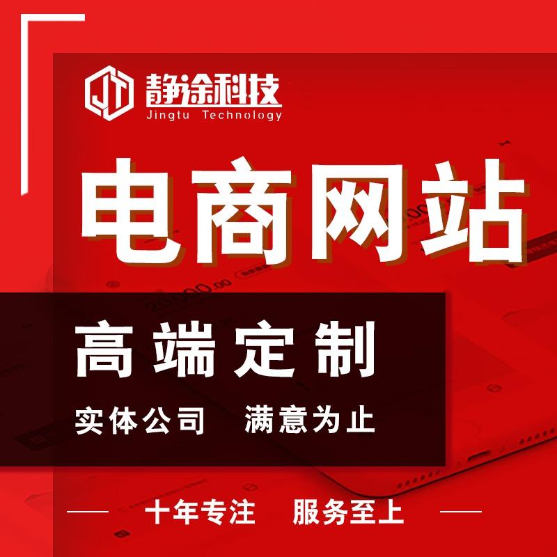 电商网站开发/团购网站/网站定制/网站开发/电商平台
