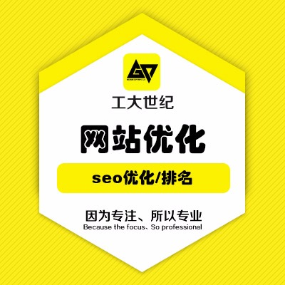 网站关键词百度优化排名官网seo优化