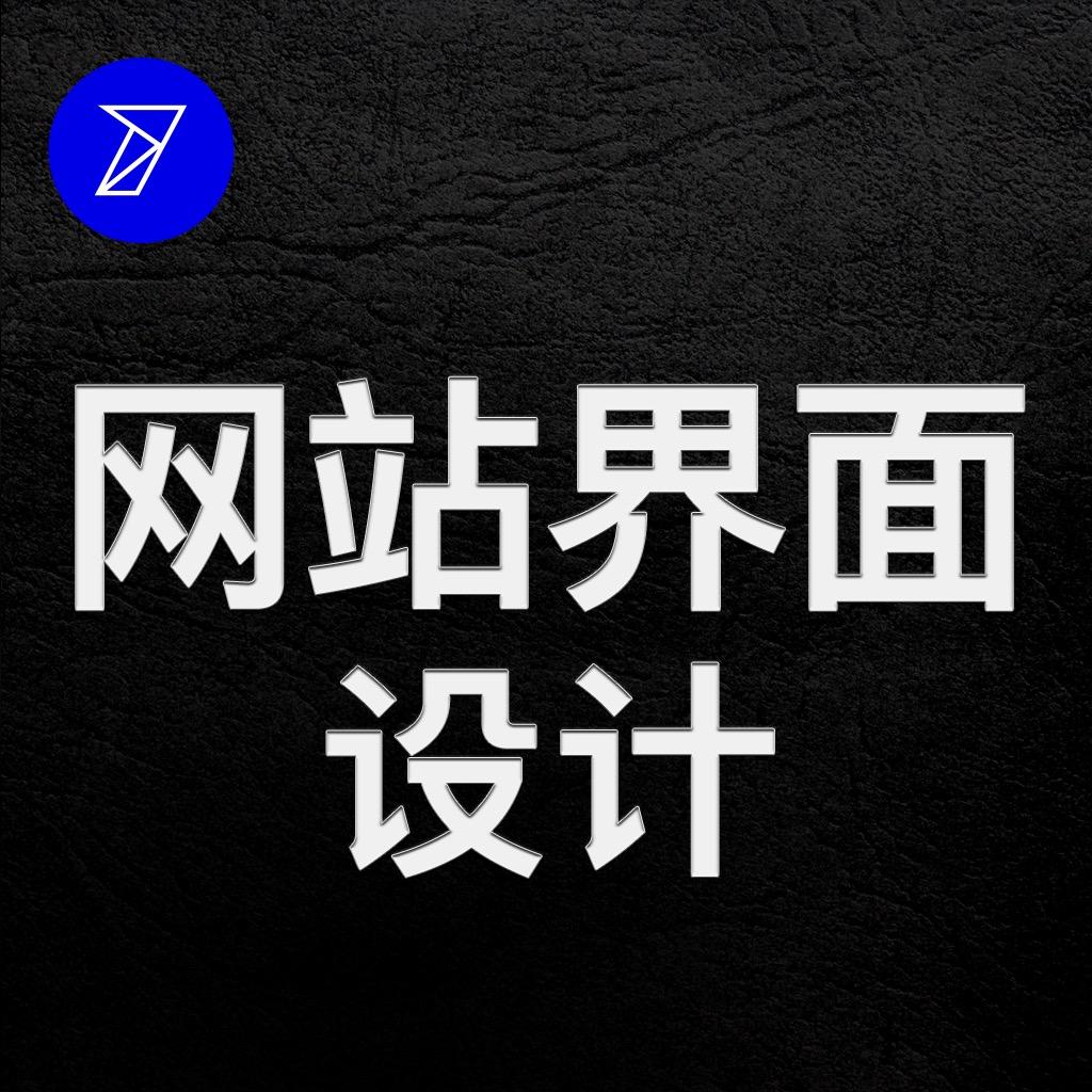 网站界面设计/网站ui设计/企业品牌网站ui界面设计网站设计