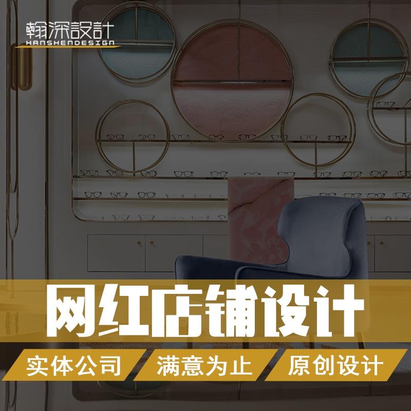 【上海翰深】购物空间设计/店铺设计/门店设计/商场百货效果图