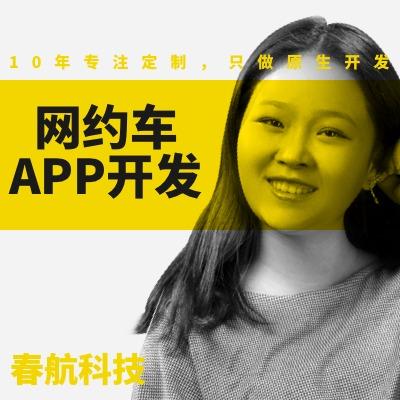 网约车<hl>APP开发</hl>/顺风车<hl>app</hl>/打车/代驾/城际拼车/小程序