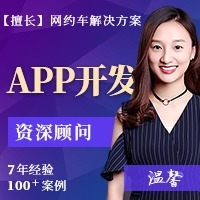【智慧出行】网约车/专车/城际拼车/顺风车app成品定制开发