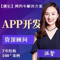 【9年品牌】网约车专车快车顺风车城际拼车出租车包车app开发