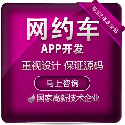 网约车APP开发包车APP开发代驾app原生程序定制开发