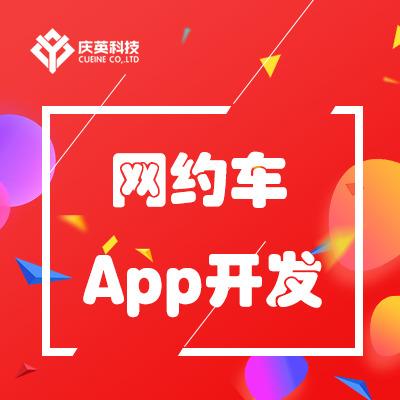 网约车App开发/打车/代驾/拼车/智慧交通