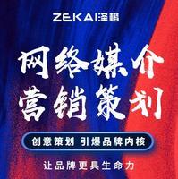 深圳网络媒介 营销策划 公关危机 策划
