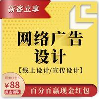 宣传册广告宣传单海报易拉宝墙体灯箱广告牌网络广告图设计