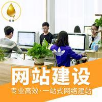 网站 制作 网站 建设 开发  网站 企业 网站 公司官网微商城前端模板 定制